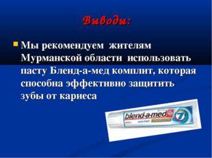 Выводы: Мы рекомендуем жителям Мурманской области использовать пасту Бленд-а-