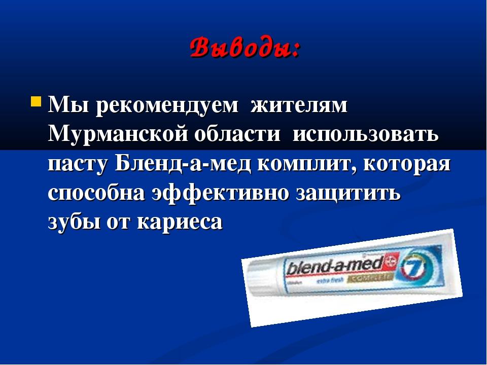 Выводы: Мы рекомендуем жителям Мурманской области использовать пасту Бленд-а-...