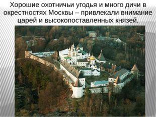 Хорошие охотничьи угодья и много дичи в окрестностях Москвы – привлекали вним