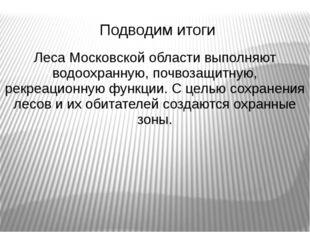 Подводим итоги Леса Московской области выполняют водоохранную, почвозащитную,