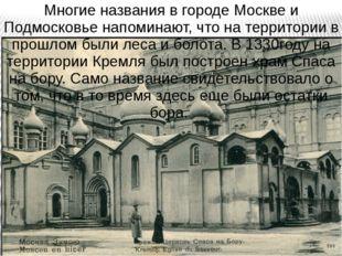 Многие названия в городе Москве и Подмосковье напоминают, что на территории в