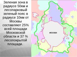 Зеленая зона в радиусе 50км и лесопарковый зеленый пояс в радиусе 10км от Мос