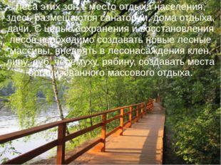 Леса этих зон – место отдыха населения, здесь размещаются санатории, дома отд