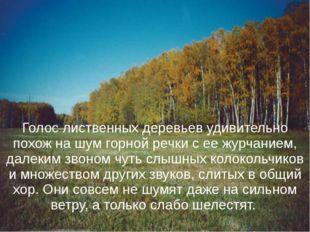 Голос лиственных деревьев удивительно похож на шум горной речки с ее журчание