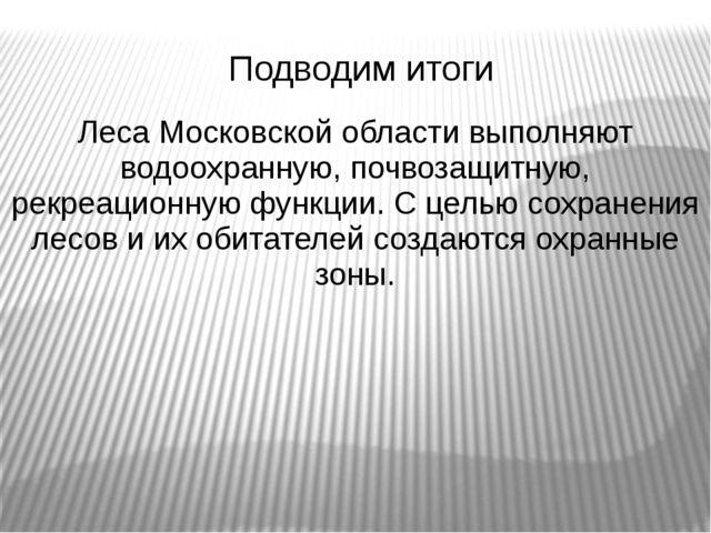 Подводим итоги Леса Московской области выполняют водоохранную, почвозащитную,...