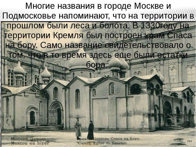 Многие названия в городе Москве и Подмосковье напоминают, что на территории в...