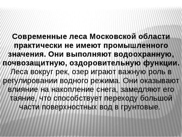 Современные леса Московской области практически не имеют промышленного значен...