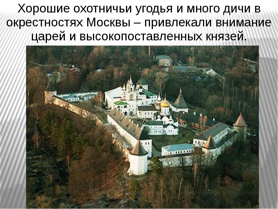 Хорошие охотничьи угодья и много дичи в окрестностях Москвы – привлекали вним...