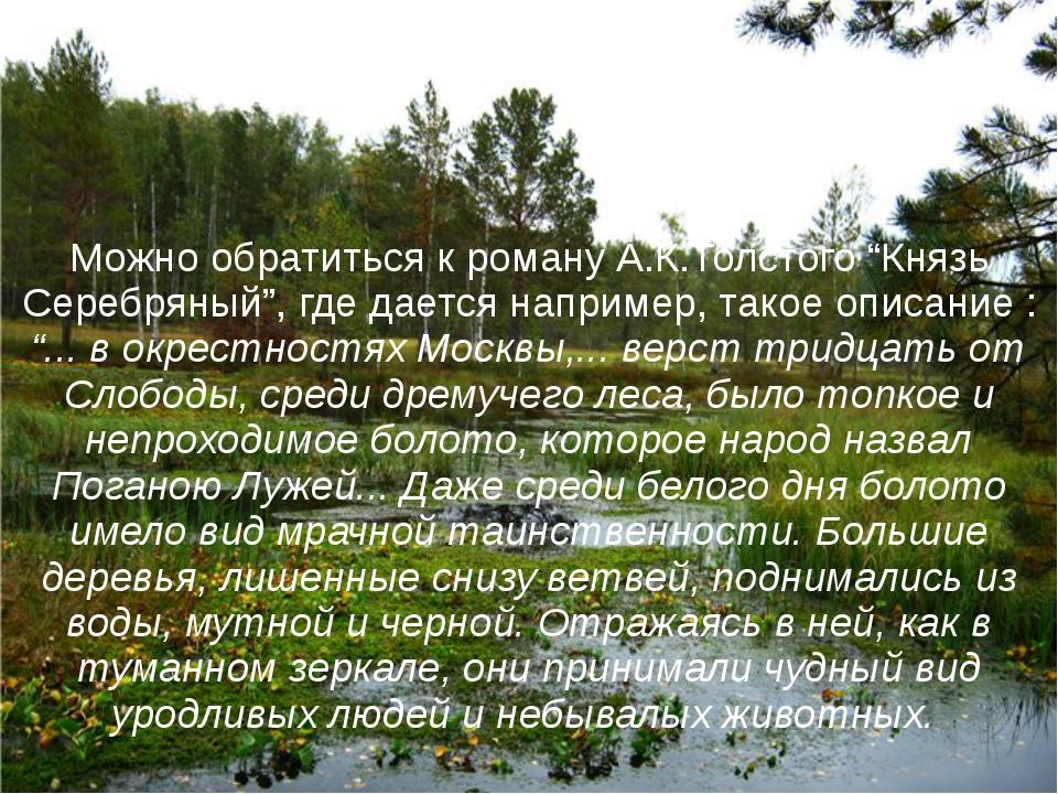 """Можно обратиться к роману А.К.Толстого """"Князь Серебряный"""", где дается наприме..."""