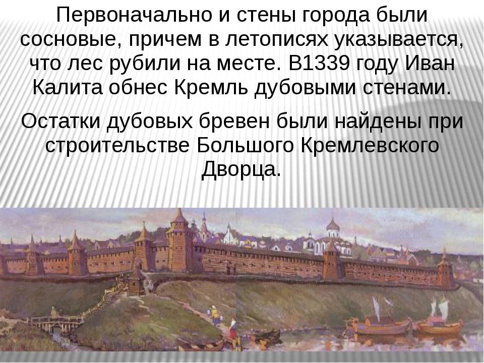 Первоначально и стены города были сосновые, причем в летописях указывается, ч...
