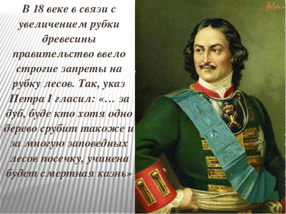 В 18 веке в связи с увеличением рубки древесины правительство ввело строгие з...