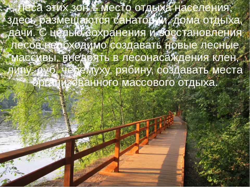 Леса этих зон – место отдыха населения, здесь размещаются санатории, дома отд...