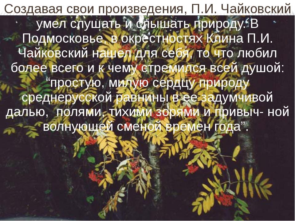 Создавая свои произведения, П.И. Чайковский умел слушать и слышать природу. В...