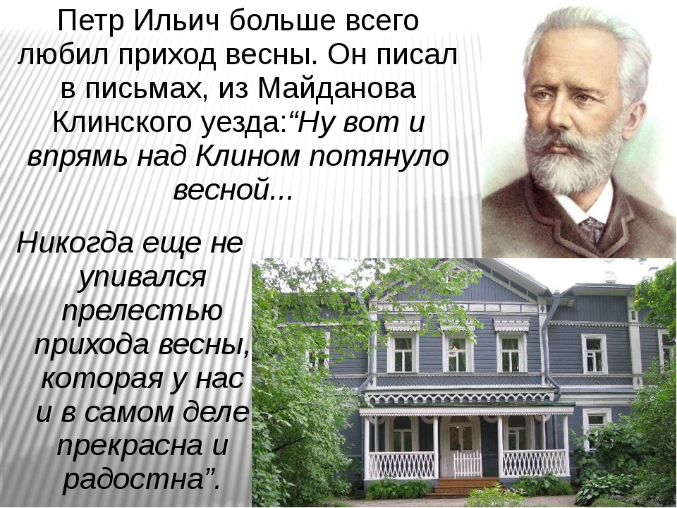 Петр Ильич больше всего любил приход весны. Он писал в письмах, из Майданова...