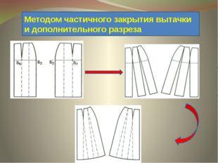 Методом частичного закрытия вытачки и дополнительного разреза