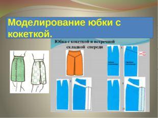 Моделирование юбки с кокеткой.