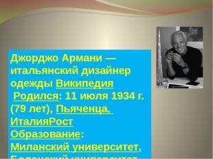 Джорджо Армани — итальянский дизайнер одежды Википедия Родился: 11 июля 1934