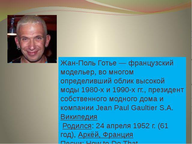 Жан-Поль Готье — французский модельер, во многом определивший облик высокой м...