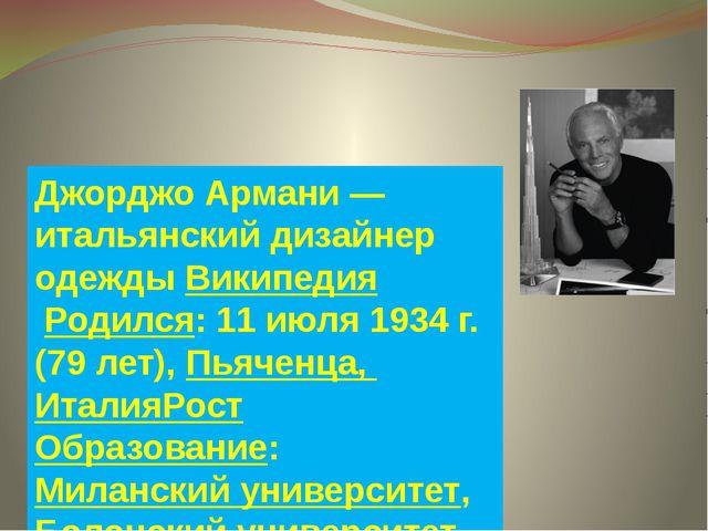 Джорджо Армани — итальянский дизайнер одежды Википедия Родился: 11 июля 1934...