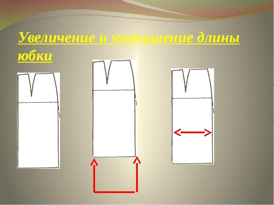 Увеличение и уменьшение длины юбки
