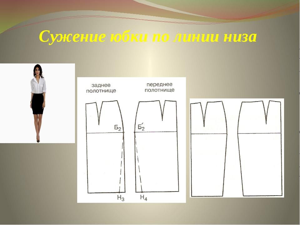 Сужение юбки по линии низа