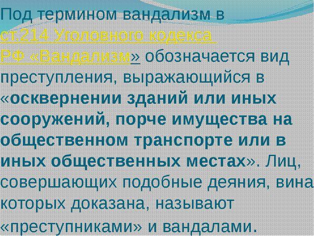 Под термином вандализм вст.214 Уголовного кодекса РФ «Вандализм»обозначаетс...