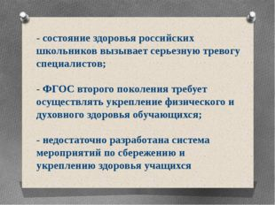 - состояние здоровья российских школьников вызывает серьезную тревогу специал