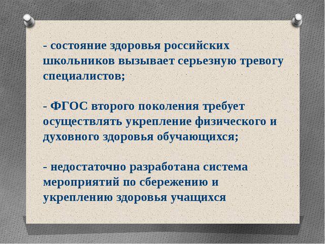 - состояние здоровья российских школьников вызывает серьезную тревогу специал...