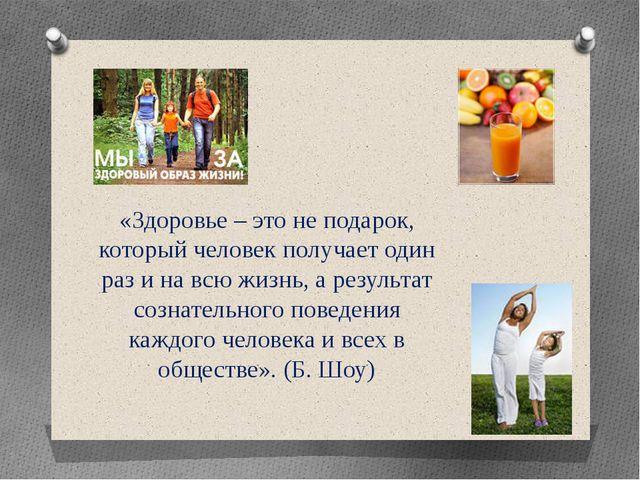 «Здоровье – это не подарок, который человек получает один раз и на всю жизнь,...