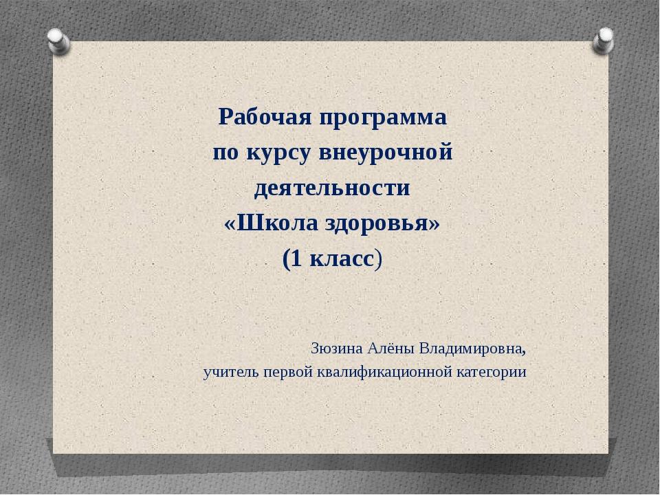Рабочая программа по курсу внеурочной деятельности «Школа здоровья» (1 класс)...