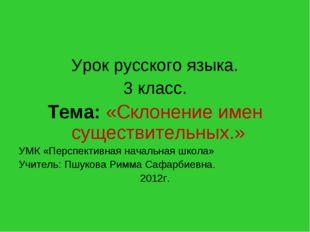 Урок русского языка. 3 класс. Тема: «Склонение имен существительных.» УМК «Пе