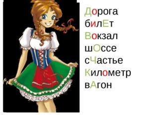 Дорога билЕт Вокзал шОссе сЧастье Километр вАгон