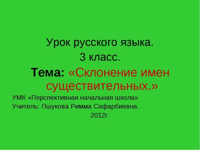 Урок русского языка. 3 класс. Тема: «Склонение имен существительных.» УМК «Пе...