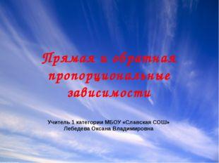 Прямая и обратная пропорциональные зависимости Учитель 1 категории МБОУ «Слав