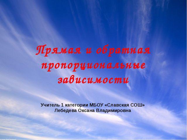 Прямая и обратная пропорциональные зависимости Учитель 1 категории МБОУ «Слав...