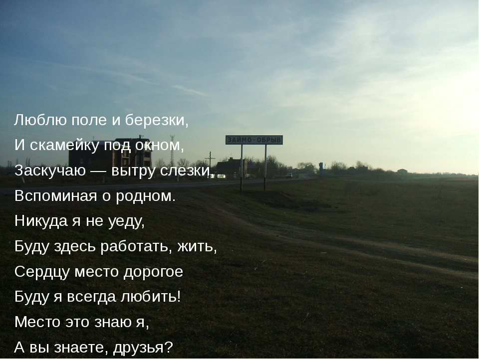Люблю поле и березки, И скамейку под окном, Заскучаю — вытру слезки, Вспомин...
