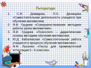 С.И. Демидова, Л.О. Денищева «Самостоятельная деятельность учащихся при обуч