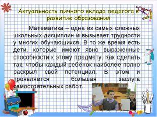 Математика – одна из самых сложных школьных дисциплин и вызывает трудности у