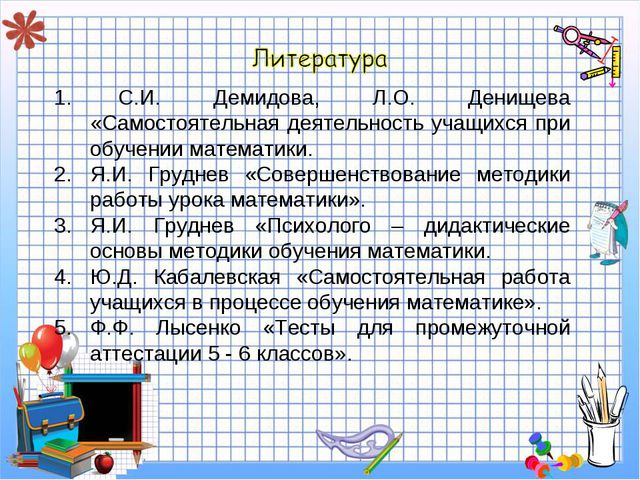 С.И. Демидова, Л.О. Денищева «Самостоятельная деятельность учащихся при обуч...