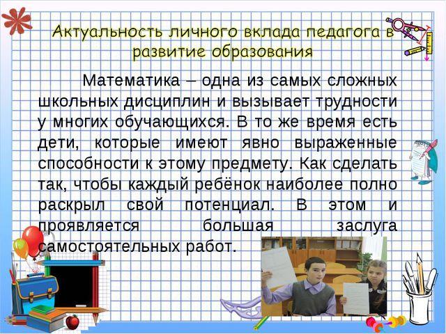Математика – одна из самых сложных школьных дисциплин и вызывает трудности у...