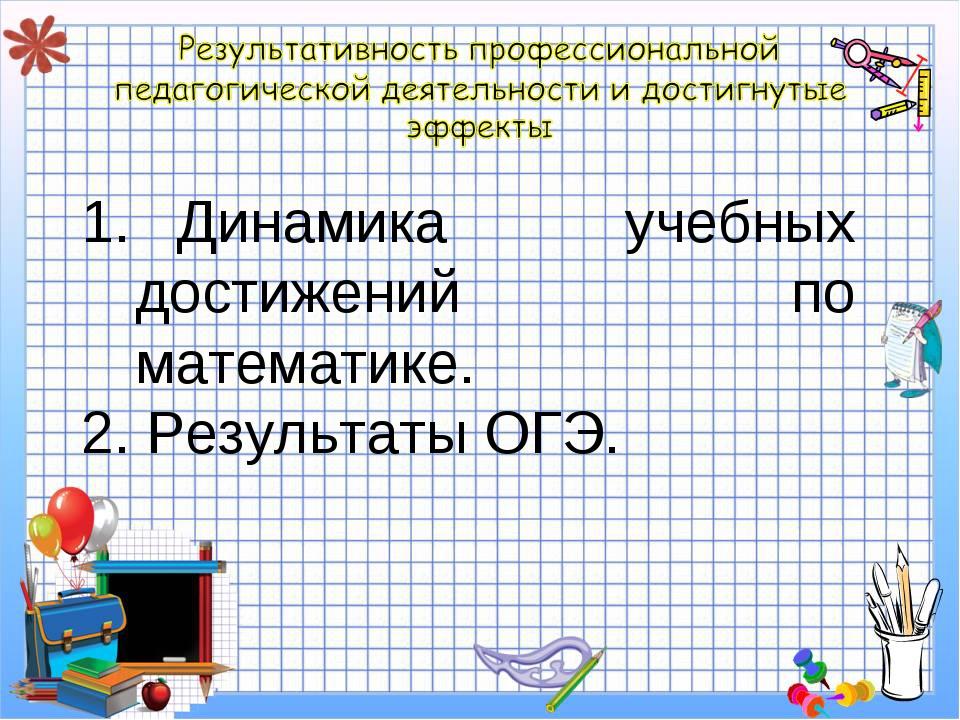 Динамика учебных достижений по математике. 2. Результаты ОГЭ.