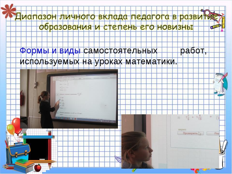 Формы и виды самостоятельных работ, используемых на уроках математики.