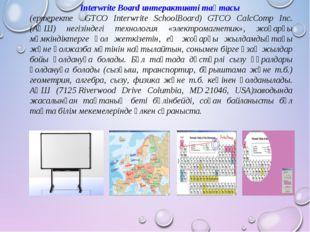 Interwrite Board интерактивті тақтасы (ертеректе GTCO Interwrite SchoolBoard)