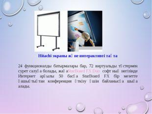Hitachi экраны және интерактивті тақта 24 функционалды батырмалары бар, 72 ви