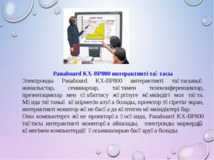 Panaboard KX-BP800 интерактивті тақтасы Электронды Panaboard KX-BP800 интерак