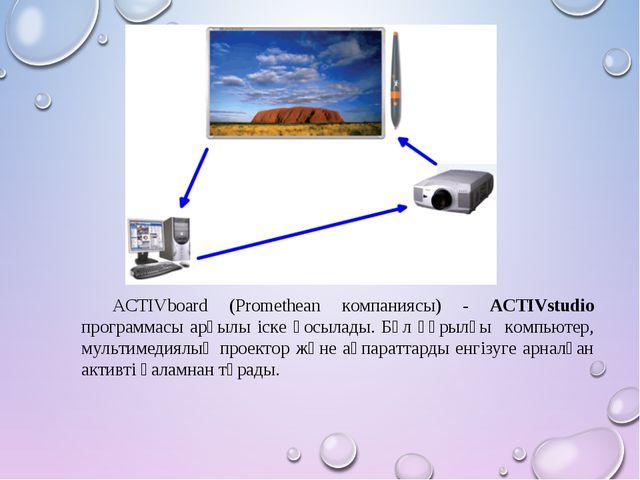 ACTIVboard (Promethean компаниясы) - ACTIVstudio программасы арқылы іске қосы...