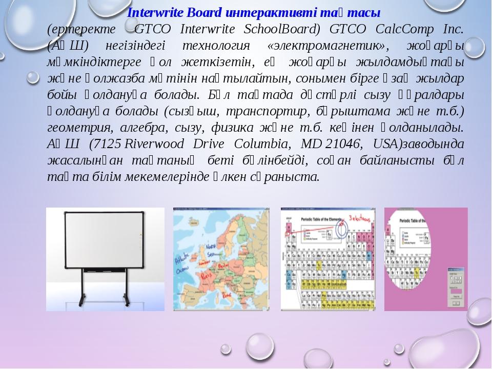 Interwrite Board интерактивті тақтасы (ертеректе GTCO Interwrite SchoolBoard)...