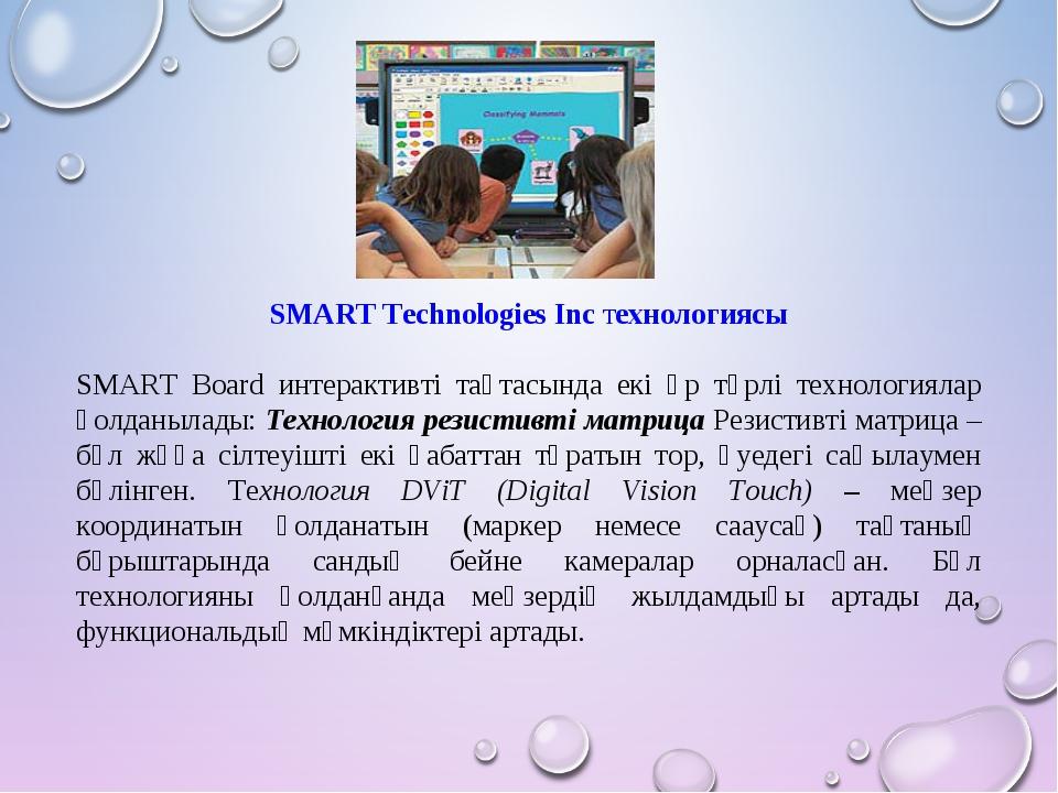 SMART Technologies Inc технологиясы SMART Board интерактивті тақтасында екі ә...
