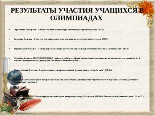 РЕЗУЛЬТАТЫ УЧАСТИЯ УЧАЩИХСЯ В ОЛИМПИАДАХ Чернышова Екатерина – 2 место в муни