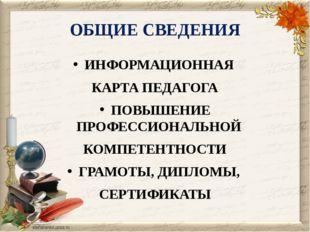 ОБЩИЕ СВЕДЕНИЯ ИНФОРМАЦИОННАЯ КАРТА ПЕДАГОГА ПОВЫШЕНИЕ ПРОФЕССИОНАЛЬНОЙ КОМПЕ